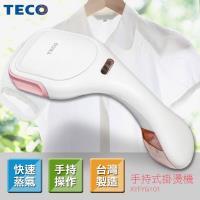 【TECO】東元手持式掛燙機XYFYG101
