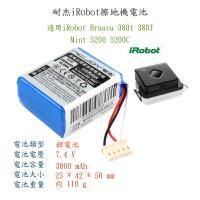 耐杰iRobot Braava 380T 380J Mint 5200 擦地機專用高品質副廠鋰電池