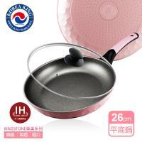 【韓國Korea King】KINGSTONE黑晶礦蜂巢系列輕量級平底鍋26cm粉紅色/附贈鍋蓋/一體成型/韓國製