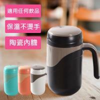 巴芙洛 韓系流行隔熱陶瓷保溫杯-380ml (陶瓷杯/杯子/咖啡杯)