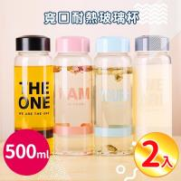 SUNZ-韓版高級時尚字母優質耐熱寬口玻璃杯500ml(2入組-贈杯刷)