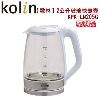 歌林 2公升玻璃快煮壼/泡茶機KPK-LN205G(福利品)