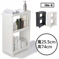 日本 LIKE IT 簡約多功能收納架推車-【寬型】(寬25.5cm高74cm)
