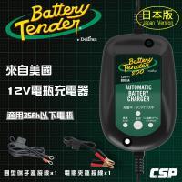 [Battery Tender] J800(日本防水版)水上機車專用 機車電瓶充電器12V800mA鉛酸.鋰鐵電池充電