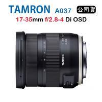 ★限時促銷★ TAMRON 17-35mm F/2.8-4 Di OSD A037 騰龍 (公司貨)