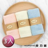 純棉素色緞條易擰乾童巾(3條組) MORINO摩力諾