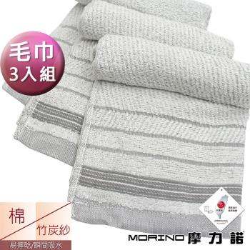MORINO摩力諾-竹炭紗條紋易擰乾毛巾_3條組
