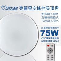 亮博士LED亮麗星空75W遙控吸頂燈適合10~12坪遙控調光調色 附遙控器