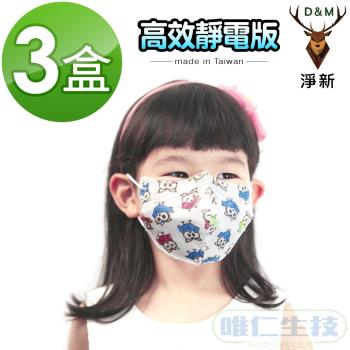 【Masaka 超淨新口罩 高效靜電版】台灣製2-6兒童立體口罩(貓頭鷹) 3盒組 強化過濾 透氣好呼吸