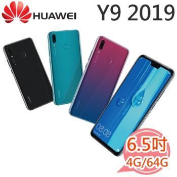 HUAWEI 華為 Y9 2019 6.5 吋 八核心 智慧型手機 4G/64G