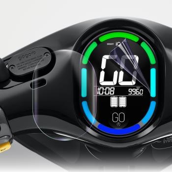 o-one大螢膜PRO for GOGORO2 儀錶板螢幕保護貼-透明/霧面