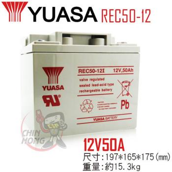 YUASA湯淺REC50-12 高性能密閉閥調式鉛酸電池~12V50Ah-等同NP38-12、NP40-12 容量加大版