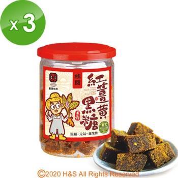 【豐滿生技】手工紅薑黃黑糖(桂圓)(250g/罐) 3入組