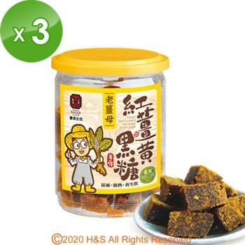 【豐滿生技】手工紅薑黃黑糖(老薑母)(250g/罐)3入組