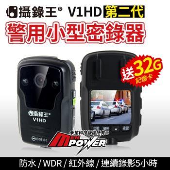 攝錄王 V1HD 升級版 警用小型密錄器(贈32G Class10記憶卡+讀卡機)