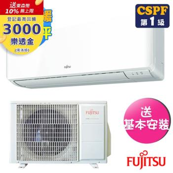 FUJITSU富士通冷氣 一級能效 8-10坪R32優級變頻冷暖分離式冷氣ASCG063KMTB/AOCG063KMTB
