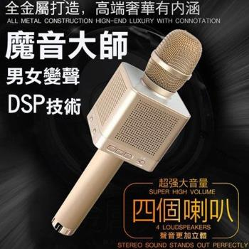 【魔音大師】Q10S 內建四顆喇叭 無線藍牙 KTV麥克風(變聲效果 附收納包)