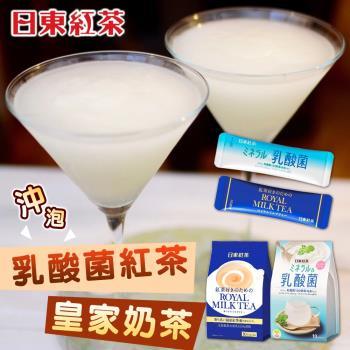 日東 乳酸菌紅茶/皇家奶茶 任選6包