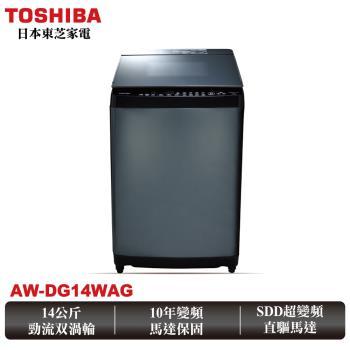 東芝TOSHIBA 勁流双渦輪超變頻14公斤洗衣機 科技黑 AW-DG14WAG