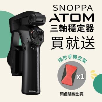 SNOPPA Atom 折疊式三軸穩定器 原廠公司貨