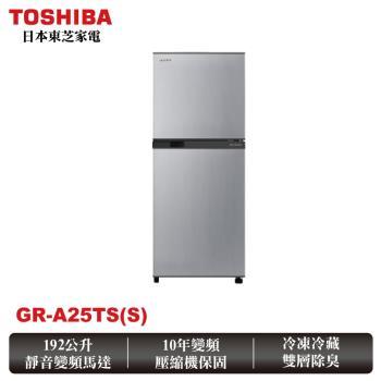 東芝TOSHIBA 192公升一級能效變頻電冰箱 典雅銀GR-A25TS(S)