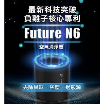 2入組↘Future Lab.未來實驗室 FUTURE N6 負離子空氣清淨機