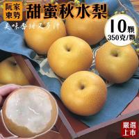果物樂園-阮家東勢秋水梨禮盒2盒(每盒10入/每顆約350g±10%)