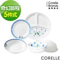 美國康寧 CORELLE 奇幻旅程5件式兒童碗盤組(E02)