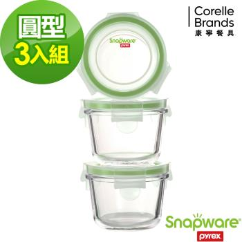 Snapware 康寧密扣圓形寶寶用玻璃保鮮盒-150ml (3入裝)
