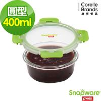 Snapware 康寧密扣圓形可拆扣玻璃保鮮盒-400ml