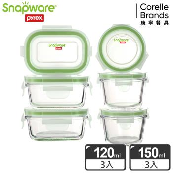 Snapware 康寧密扣 小容量寶寶副食品玻璃保鮮盒組(6入裝)