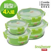 Snapware 康寧密扣 圓形可拆扣玻璃保鮮盒-4件組