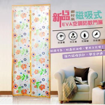 E-life-鄉村風磁吸式EVA空調防蚊門簾