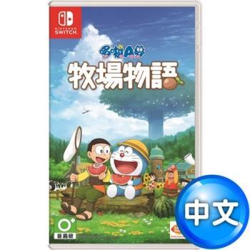 【預購】任天堂NS Switch 哆啦A夢 牧場物語–中文版