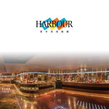 漢來海港餐廳 台北平日晚餐券2張(敦化/天母店)