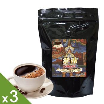 田甜雲南小粒種咖啡豆(225g/包)*3包