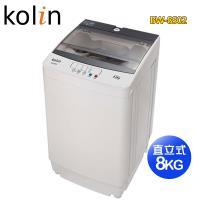 歌林KOLIN8KG全自動單槽洗衣機BW-8S01(送基本安裝)