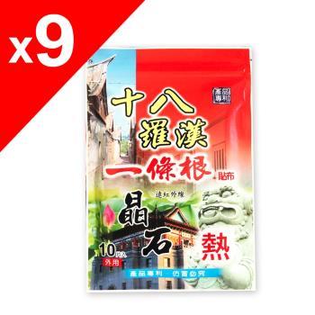 【十八羅漢】一條根晶石保健貼布-9包(遠紅外線-涼熱可選)