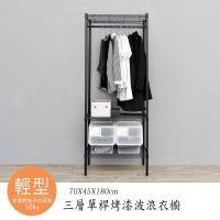 dayneeds 輕型 70x45x180公分 三層烤漆單桿波浪衣櫥架