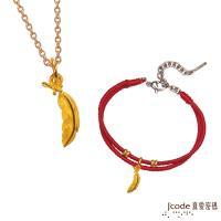 Jcode真愛密碼 魔羯座守護-飛鷹之羽黃金墜子 送項鍊+紅繩手鍊