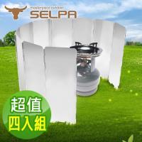 韓國SELPA 十片加高款鋁合金擋風板/銀色(四入組)