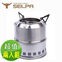 韓國SELPA 不鏽鋼環保爐/柴火爐/登山爐/一般款(超值兩入組)