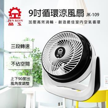 晶工 9吋 空氣循環扇/風扇JK-109