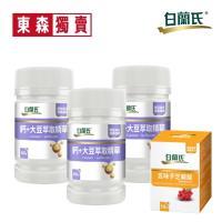 白蘭氏鈣+大豆萃取精華-補鈣鎖鈣雙效合一