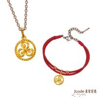 Jcode真愛密碼 水瓶座守護-三環渦漩黃金墜子 送項鍊+紅繩手鍊