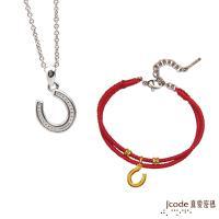 Jcode真愛密碼 金牛座守護-U型馬蹄黃金紅繩手鍊+純銀墜子 送項鍊