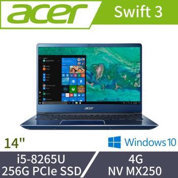 Acer宏碁 SF314-56G-559J 輕薄筆電 14吋/i5-8265U/4G/PCIe 256G SSD/MX250/W10 夢境藍