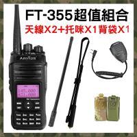 [超值組合]ANYTALK FT-355  10W三等 業餘無線對講機