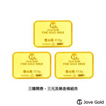 Jove Gold 滿福金條-1台兩*三(共参台兩)
