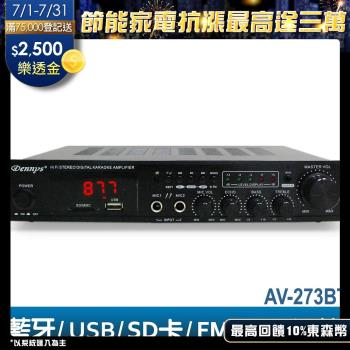 Dennys  USB/FM/SD/MP3藍牙迷你擴大機(AV-273BT)